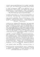 林肯第二次就职演讲(中文)