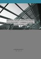2013版用于立项水污染治理设备项目可行性研究报告(甲级资质)审查要求及编制方案