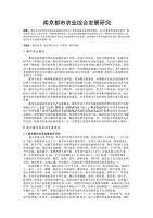 南京都市农业综合发展研究