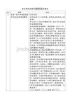 台北荣民总医院106年5月感谢函