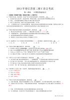江苏省计算机二级考试真题C2013春