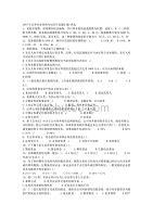 【免费】2011年下半年证券从业资格考试历年真题总汇编[1]