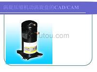 涡旋压缩机动区域盘的CADcad外部涡旋填充图片