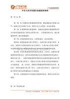中华人民共和国注册建筑师条例(国务院令第184号)