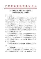 广东省疾病预防控制中心