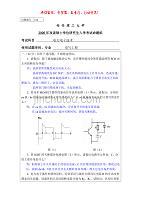 2005年 电力电子技术答案
