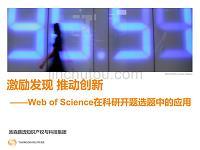 web_of_science一个论文查找工具