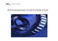 滚动轴承故障检测冲击脉冲SPM技术说明