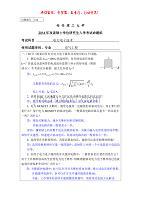 2014年 电力电子技术答案