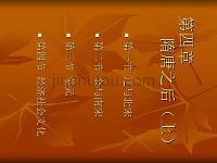 2012中国古代史·第四章