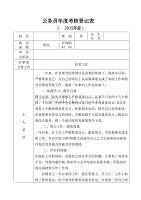1-1公务员年度考核登记表