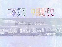 高考文综历史复习中国现代史