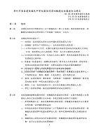 新竹市东区建华国民中学校园性侵害性骚扰或性霸凌防治规定