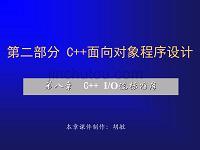 第8章 C++ 流标准库
