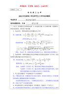2001年 电力电子技术答案
