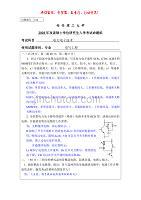 2003年 电力电子技术答案